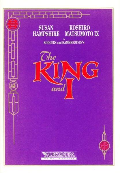 画像1: パンフ松本幸四郎「王様と私」英国公演 (1)